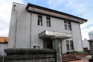 田川商工会議所