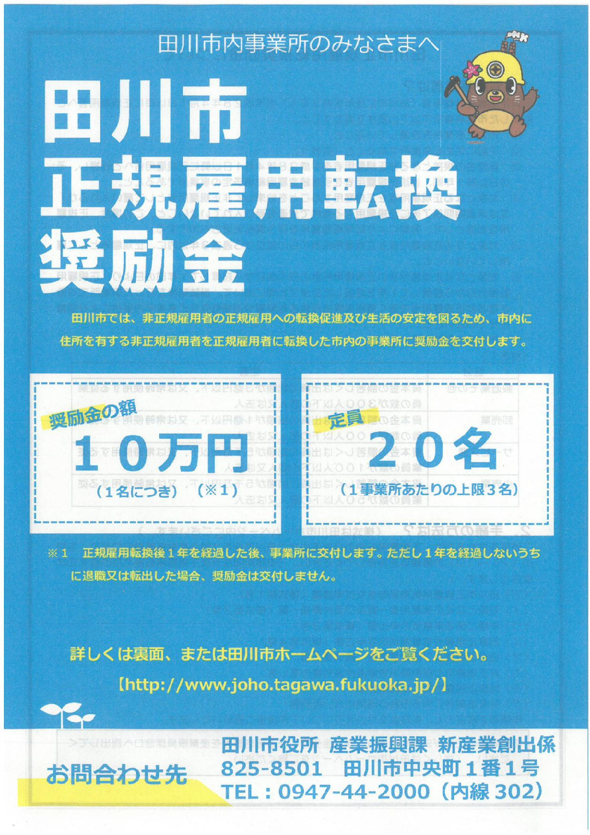 tagawashiseikikoyoutenkanshoureikin2016001