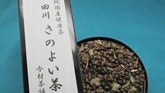 田川さのよい茶