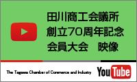 創立70周年記念会員大会