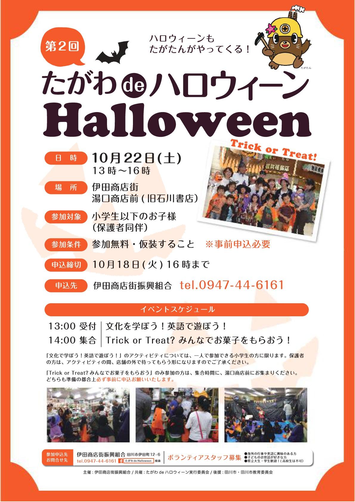 itashoutengai2016-10-002