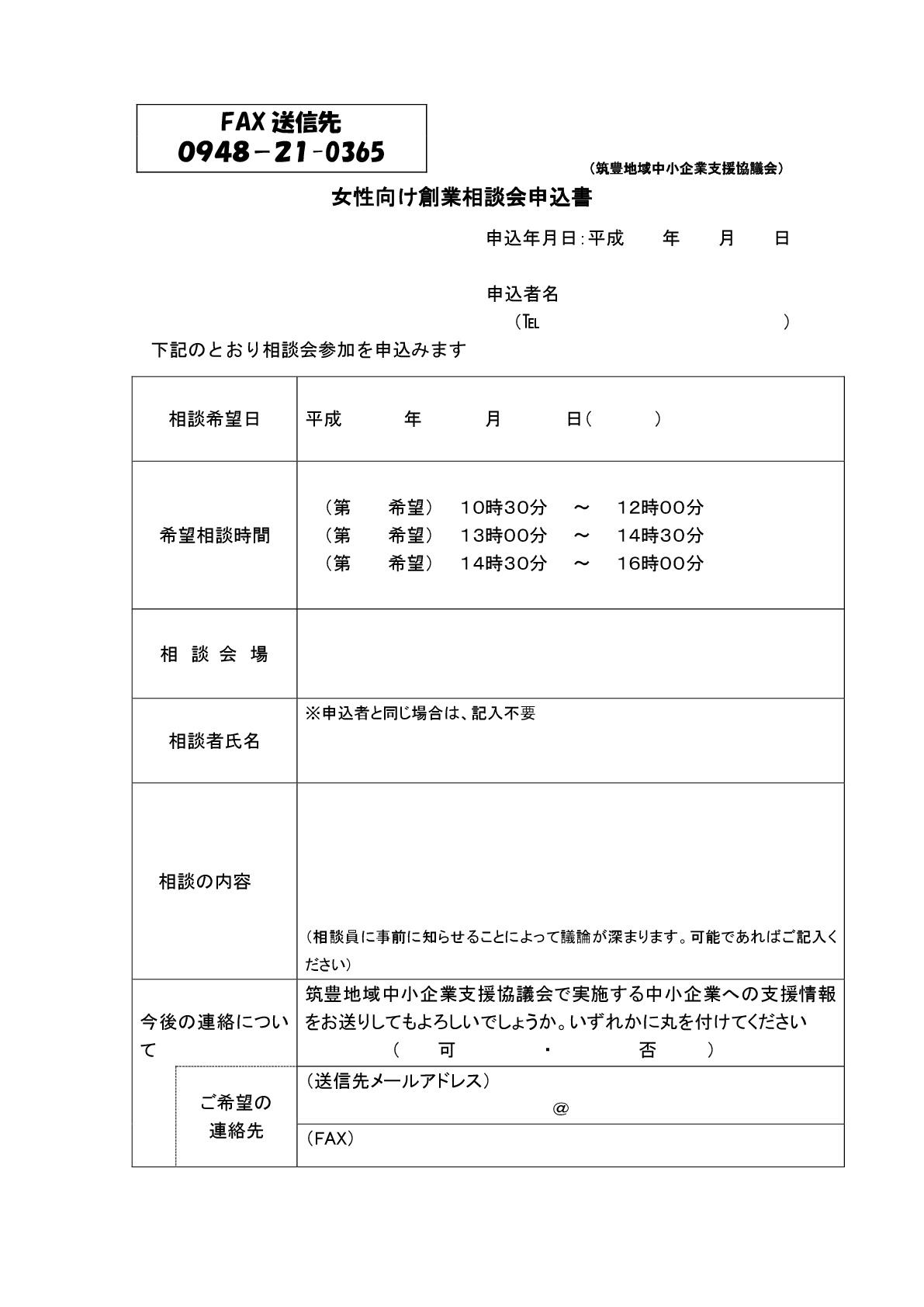 soudankai281221-002