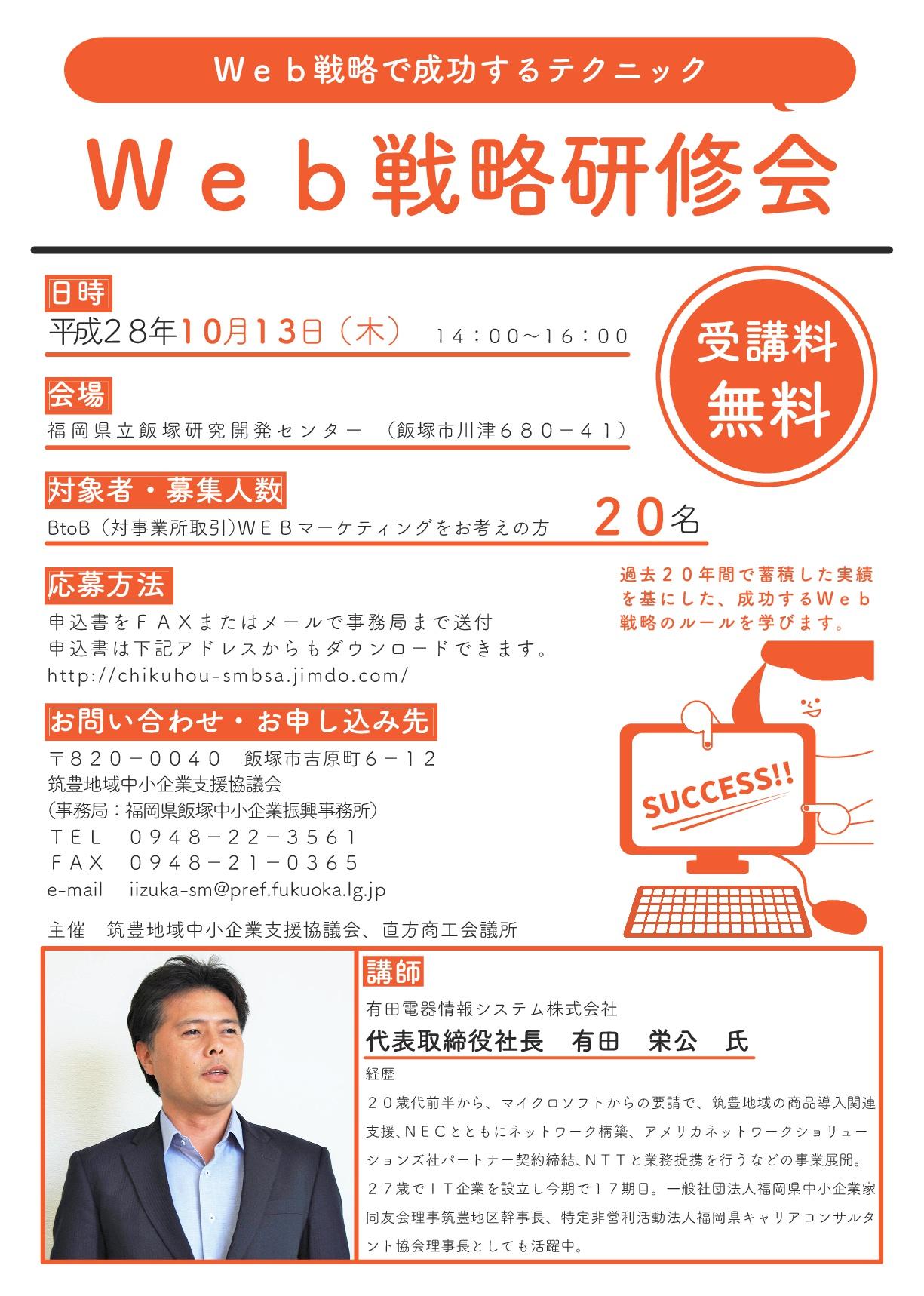 webseminar20161013-001