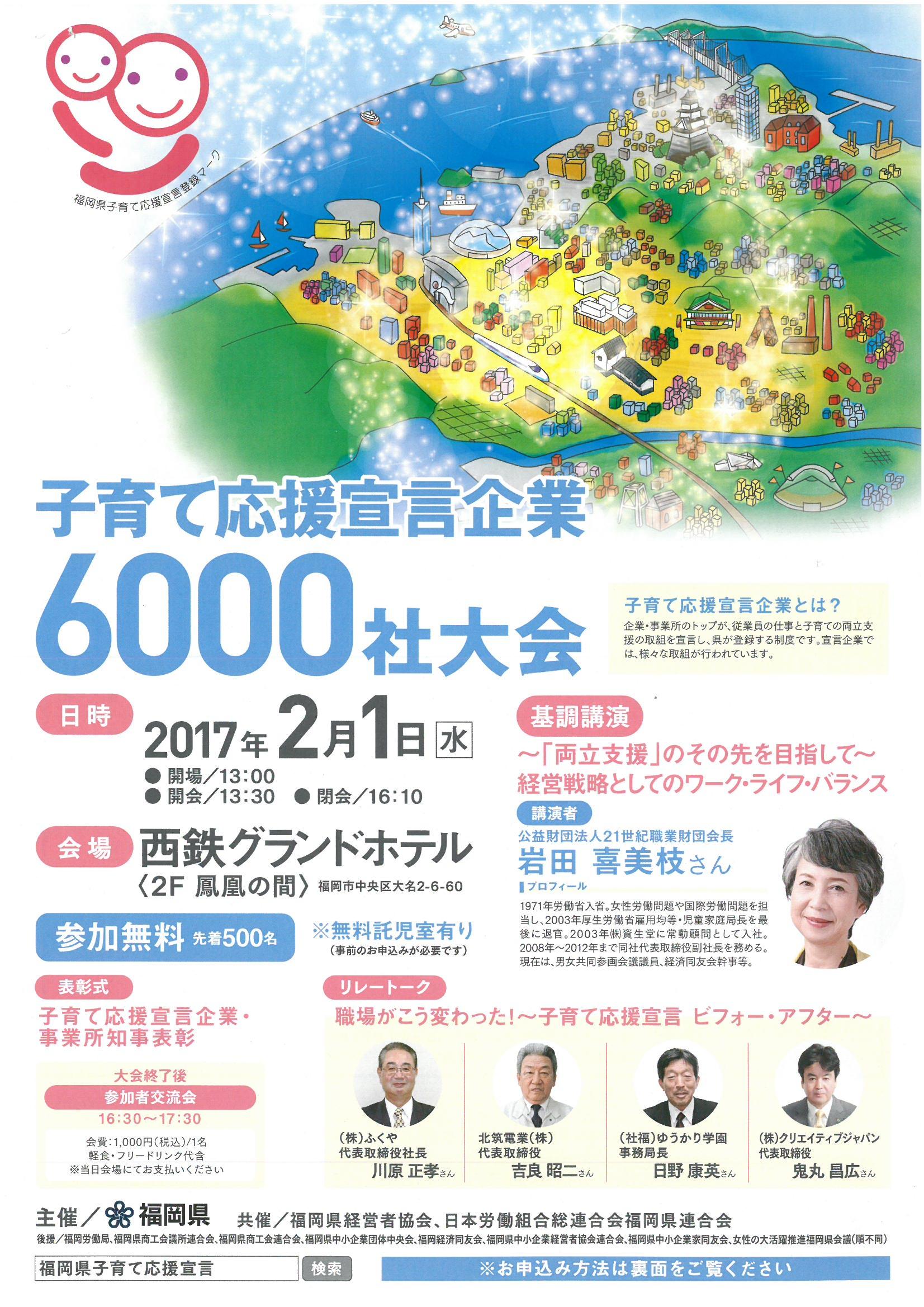 taikai600020170201